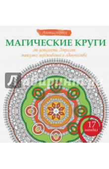 Купить Жанна Богданова: Магические круги от усталости, депрессии ISBN: 978-5-17-092063-1