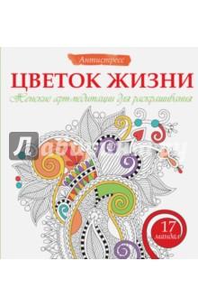 Купить Жанна Богданова: Цветок жизни. Женские арт-медитации ISBN: 978-5-17-092061-7