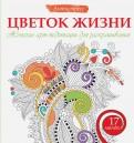 Жанна Богданова - Цветок жизни. Женские арт-медитации обложка книги