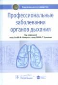 Измеров, Чучалин: Профессиональные заболевания органов дыхания. Национальное руководство