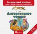 Элла Кац: Литературное чтение. 3 класс. Электронный учебник. ФГОС (CD)