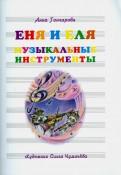 Анна Гончарова: Еня и Еля. Музыкальные инструменты