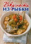 Вкусности из рыбки