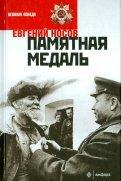 Евгений Носов: Памятная медаль