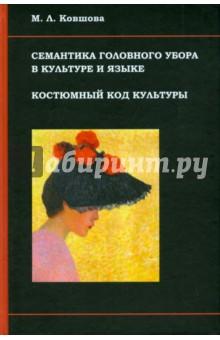 Семантика головного убора в культуре и языке - Мария Ковшова