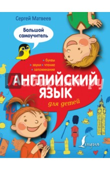 Английский язык для детей. Большой самоучитель - Сергей Матвеев