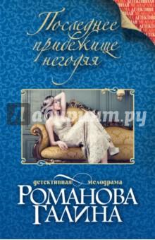 Купить Галина Романова: Последнее прибежище негодяя ISBN: 978-5-699-83024-4