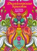Тула Пинк - Дизайнерские принты в стиле дудлинг обложка книги