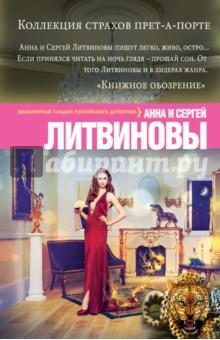 Коллекция страхов прет-а-порте - Литвинова, Литвинов