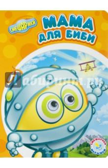 Купить Смешарики - малышам. Мама для Биби ISBN: 978-5-378-25317-3