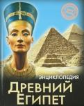 Наталья Демирова: Древний Египет
