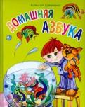 Алексей Шевченко: Домашняя азбука