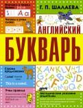 Галина Шалаева: Английский букварь