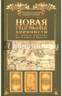 Новая география древности и исход евреев из Египта в Европу - Саверский, Саверская
