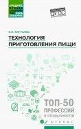 Валентина Богушева: Технология приготовления пищи. Учебнометодическое пособие. ФГОС