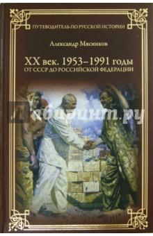ХХ век. 1953-1991 годы. От СССР к Российской Федерации - Александр Мясников