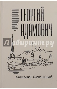 Собрание сочинений. Том 2. Литературные беседы - Георгий Адамович