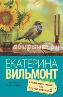 Купить Екатерина Вильмонт: Подсолнухи зимой (Крутая дамочка - 2) ISBN: 978-5-17-090991-9