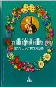 Купить Акафистник путешествующим ISBN: 978-5-485-00534-4
