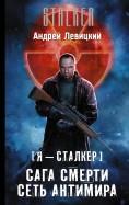 Андрей Левицкий: Я - сталкер. Сага смерти. Сеть Антимира