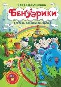 Екатерина Матюшкина - Бенуарики. Секреты волшебной страны обложка книги
