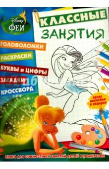 Купить Феи. Классные занятия №1504 ISBN: 978-5-4471-2429-8