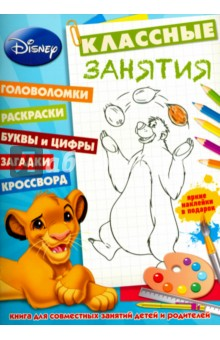 Купить Классические персонажи Disney. Классные занятия №1501 ISBN: 978-5-4471-2426-7