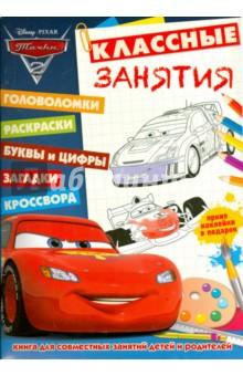 Купить Тачки-2. Классные занятия №1503 ISBN: 978-5-4471-2428-1