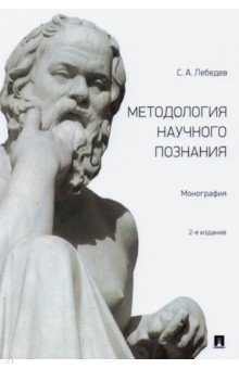Методология научного познания. Монография - Сергей Лебедев