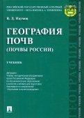 Владимир Наумов: География почв. Почвы России. Учебник