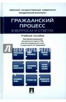 Гражданский процесс в вопросах и ответах. Учебное пособие - Туманова, Баранов, Алешукина