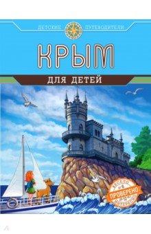 Купить Алиса Бизяева: Крым для детей (от 6 до 12 лет) ISBN: 978-5-699-81689-7