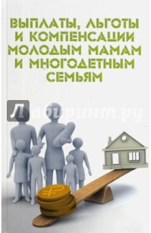Купить Мария Ильичева: Выплаты, льготы и компенсации молодым мамам многодетным семьям ISBN: 978-5-222-24838-6