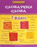 Ирина Елынцева - Словарные слова. 3 класс обложка книги