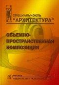 Степанов, Мальгин, Иванова: Объемнопространственная композиция. Учебник для вузов