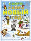 Успенский, Маршак, Остер: Скоро-скоро Новый год!