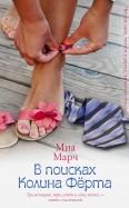 Миа Марч - В поисках Колина Фёрта обложка книги