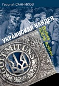 Георгий Санников: Украинская Вандея. Война после войны
