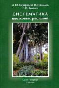 Дмитрий Соколов: Систематика цветковых растений. Учебное пособие