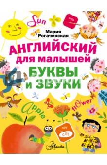 Купить Мария Рогачевская: Английский для малышей. Буквы и звуки ISBN: 978-5-17-091501-9