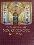Сергей Девятов: Парадные залы Московского Кремля