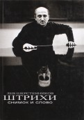 Лев Шестерников: Штрихи. Снимок и слово