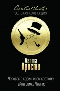 Агата Кристи: Человек в коричневом костюме. Тайна замка Чимниз