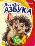 Ринат Курмашев - Лесная азбука обложка книги