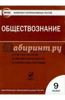 Купить Обществознание. 9 класс. Комплект интерактивных тестов. ФГОС (Dpc) ISBN: 978-5-408-02436-0