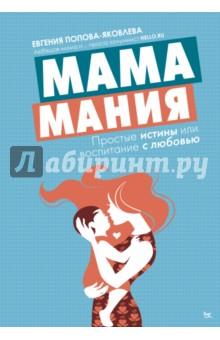 Мамамания: простые истины или воспитание с любовью - Евгения Попова-Яковлева