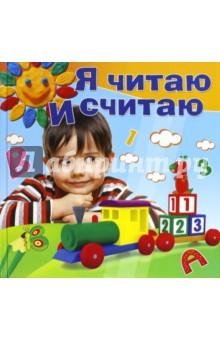 Я читаю и считаю. Методическое пособие для занятий с детьми 4-5 лет - Жукова, Гаврина, Кутявина