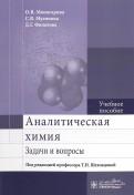 Моногарова, Мугинова, Филатова: Аналитическая химия. Задачи и вопросы. Учебное пособие