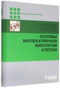 Альбертс, Брей, Хопкин: Основы молекулярной биологии клетки (+DVD)