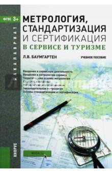 Метрология, стандартизация и сертификация в сервисе и туризме (для бакалавров). ФГОС - Леонид Баумгартен